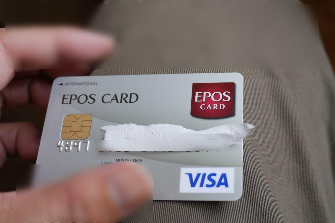 やっと手に入れたクレジットカードはエポスカード